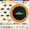 DABADAダバダトランポリンオレンジ大型102cm耐荷重110kg簡単組立子供から大人まで使用可能送料無料