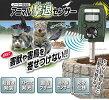 ソーラー充電式アニマル撃退センサーHAC1614害獣対策送料無料