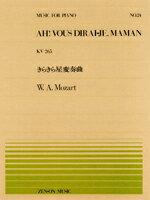 楽譜 全音ピアノピース024 きらきら星変奏曲/モーツァルト / 全音楽譜出版社