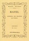 楽譜 No.257.ラヴェル/道化師の朝の歌 / 日本楽譜出版社