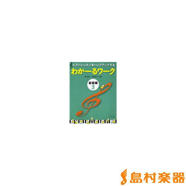 楽譜 ピアノ・レッスンをバックアップする わかーるワーク 基礎編 3 / 全音楽譜出版社