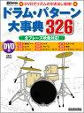 楽譜 リズム&ドラムマガジン ドラム・パターン大辞典326 DVD付き / リットーミュージック