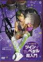 DVD224 ゼッタイ叩ける!ツインペダル超入門 / アトス.インターナショナル