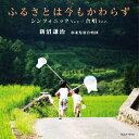 CD ふるさとは今もかわらず シンフォニックVER./合唱VER. 新沼謙治 / コロムビアミュージック