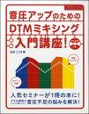 楽譜 音圧アップのためのDTMミキシング入門講座! DVD−ROM付 / リットーミュージック