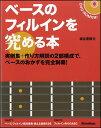 ベースのフィルインを究める本 DVD−ROM付 / リットーミュージック