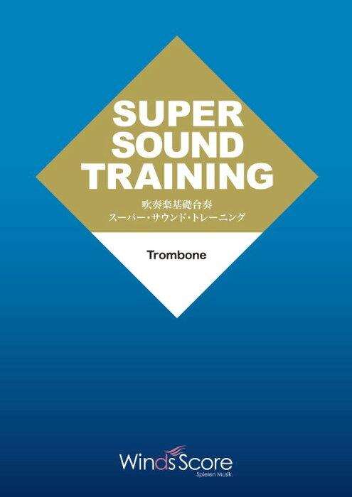 楽譜 吹奏楽基礎合奏スーパー・サウンドトレーニングTrombone / ウィンズスコア