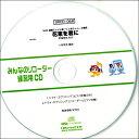 SRCD068 SRみんなのリコーダー・練習用CD−068 / ミュージックエイト
