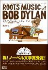 ボブ・ディランのルーツ・ミュージック ノーベル文学賞受賞のルーツ背景 / リットーミュージック