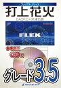 楽譜 FLEX60 打上花火/DAOKO×米津玄師【参考音源CD付】 / ロケットミュージック