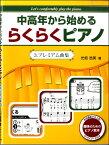 楽譜 中高年から始める らくらくピアノ 3.プレミアム曲集 / ショパン(ハンナ)