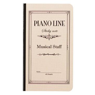 Pianoline ブック型付箋(楽譜) / 甲南
