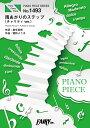 楽譜 PP1493ピアノピース 雨あがりのステップ (チャリティ ver.)/新しい地図 / フェアリー