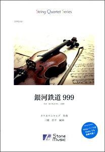 楽譜 String Quartet Series 銀河鉄道999/映画「銀河鉄道999」主題歌 / (株)ストーンシステム