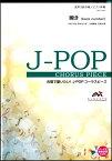 楽譜 J−POPコーラスピース 混声3部合唱(ソプラノ・アルト・男声)/ ピアノ伴奏 瞬き back number CD付 / ウィンズ・スコア