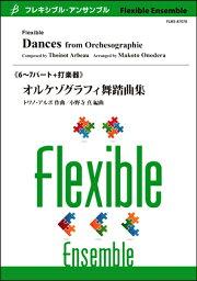 楽譜 フレキシブル7〜8パート オルケゾグラフィ舞踏曲集/トワノ・アルボ(小野寺真) / ブレーン
