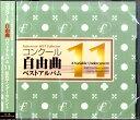 CD コンクール自由曲ベストアルバム11「虹色アンダーカレント」 / フォスターミュージック