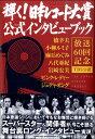 輝く!日本レコード大賞 公式インタビューブック / シンコー...