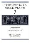 楽譜 日本聖公会聖歌集による聖歌伴奏・アレンジ集3 / 日本キリスト教書販売