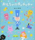 絵本 おもちゃのチャチャチャ / チャイルド社