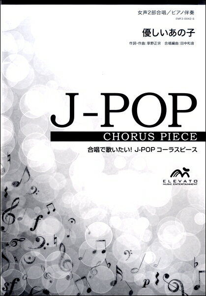 本・雑誌・コミック, 楽譜  JPOP 2 2