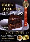 宮廷楽長サリエーリのお菓子な食卓 時空を超えて味わうオペラ飯 / 春秋社