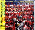 CD スーパー戦隊シリーズ TVサイズ主題歌集 / コロムビアミュージック