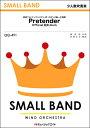 楽譜 QQ491 少人数吹奏楽 Pretender/Official髭男dism / ミュージックエイト