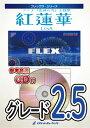 楽譜 FLEX−114 紅蓮華 /LiSA(アニメ「鬼滅の刃」主題歌)【参考音源CD付】 / ロケットミュージック