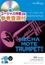 楽譜 めちゃモテ・トランペット 白日 参考音源CD付 / ウィンズスコア