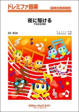楽譜 SK824 夜に駆ける/YOASOBI / ミュージックエイト