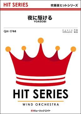 楽譜 QH1744 夜に駆ける/YOASOBI / ミュージックエイト