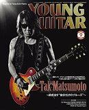雑誌 ヤングギター 2020年9月号 / シンコーミュージックエンタテイメント