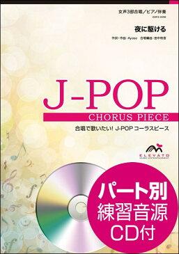 楽譜 J−POPコーラスピース 女声3部合唱(ソプラノ・メゾソプラノ・アルト)/ ピアノ伴奏 夜に駆ける/YOASOBI CD / ウィンズスコア