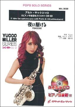楽譜 SOL2025 夜に駆ける/YOASOBI【アルトサックス】(ピアノ伴奏譜&カラオケCD付) / ロケットミュージック