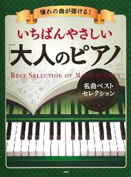 憧れの曲が弾ける! いちばんやさしい 大人のピアノ 名曲ベストセレクション / PHP研究所