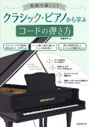 楽譜 名曲で楽しく! クラシック・ピアノから学ぶコードの弾き方 / 自由現代社