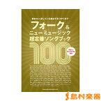 フォーク&ニューミュージック 超定番ソングブック100/(株)シンコーミュージックエンタテイメント【メール便なら送料無料】