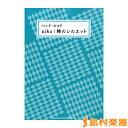 楽譜 バンドスコア aiko/時のシルエット / シンコーミュージックエンタテイメント