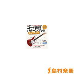 コード進行パターンブック エレキギター 新装版 CD付き/ヤマハミュージックメディア【メール便…