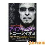 ヘヴィメタルを創った男 アイアン・マン トニー・アイオミ自伝 / ヤマハミュージックメディア