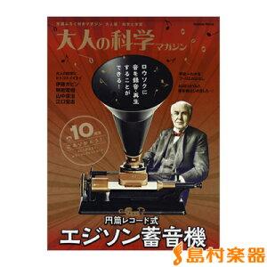 大人の科学マガジン 円筒レコード式エジソン蓄音機/(株)学研パブリッシング