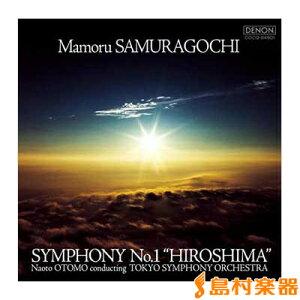 【メール便で送料無料】CD 佐村河内守:交響曲第1番 HIROSHIMA/コロムビアミュージック