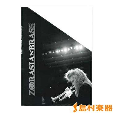 楽譜 ズーラシアンブラス(金管五重奏)風の谷のナウシカメドレー / スーパーキッズレコード