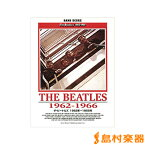 バンドスコア ザ・ビートルズ 1962〜1966年 / シンコーミュージックエンタテイメント