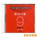 CD ベートーヴェン 交響曲第九番 歓喜の歌 練習用CD (バス)/(株)ショパン(ハンナ)【…