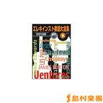 楽譜 CD BOOK 5 エレキインスト楽譜大全集 カラオケCD付 CDブック5 / 千野音楽館
