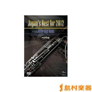 DVD JAPAN'S BEST FOR 2012 中学校編 / ブレーン