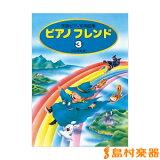 ピアノフレンド 3 [初級ピアノ併用曲集]/(株)学研プラス 【ピアノ譜】