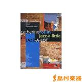キャサリン・ロリン ジャズ!ジャズ!ジャズ! CATHERINE ROLLIN/jazz-a-little JAZZ-A-LOT/全音楽譜出版社【メール便なら送料無料】 【ピアノ譜】
